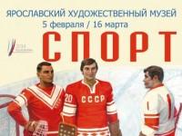 В Ярославском художественном музее откроется выставка, посвященная «Спорту»