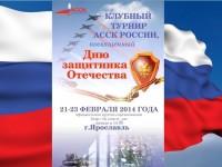 Студенческие команды российских ВУЗов приедут на турнир в Ярославль