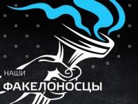 В Ярославле 12 факелоносцев пронесут огонь Паралимпийских Игр