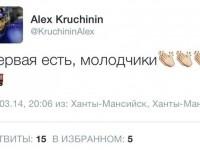 Экс-нападающий «Локомотива» Алексей Кручинин болеет за «железнодорожников» в плей-офф