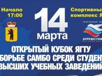 В Ярославле пройдет Открытый кубок ЯГТУ по борьбе самбо среди студентов