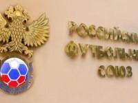 РФС назвал место, где состоится матч «Шинника» против «Урала»