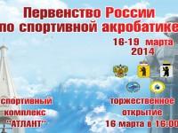 В Ярославль приедут более 200 спортсменов для участия в первенстве России по спортивной акробатике