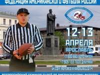 В Ярославле пройдет семинар для судей по американскому футболу