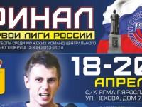 В Ярославле пройдет финал первенства первой лиги по баскетболу среди команд ЦФО