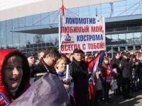 Около трех сотен болельщиков встретили «Локомотив» у «Арены-2000»