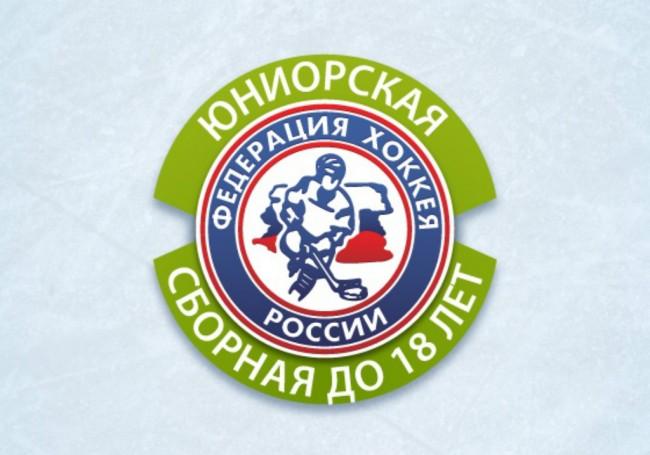 Сборная россии u18 хоккей