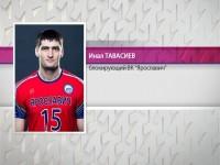 «Кузбасс» зовет к себе блокирующего «Ярославича» Инала Тавасиева