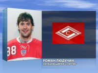 Роман Людучин стал игроком «Сочинских леопардов»