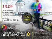 В Ярославле готовятся к первому полумарафону серии RussiaRunning