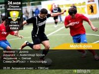Состоялось собрание в преддверии летнего мини-футбольного «Регионального Кубка Маракана 2014»