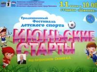 В «Июньских стартах» примут участие ярославские школьники