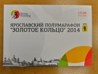 Осенью в Ярославле впервые пройдет «Полумарафон «Золотое кольцо» серии «RUSSIA RUNNING»