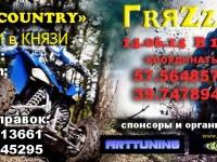 В Ярославле состоится второе мероприятие из серии соревнований по кантри-кроссу «ГRЯZzZь»