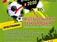 В Ярославле пройдет спортивный праздник