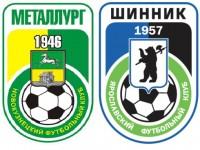 Болельщики усмотрели сходство эмблем футбольных «Металлурга» и  «Шинника»