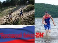 Чемпионат по акватлону «Ярославский Байкал» пройдет на Пруссовских карьерах