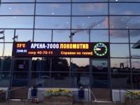 Над кассами «Арены-2000» установили информационное табло