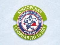 В сборную России до 16 лет вызваны семь игроков из системы «Локомотива»