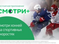 В пятерку самых просматриваемых матчей на «СМОТРИ+» вошли игры с участием «Локомотива»