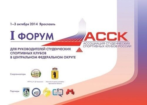 В Ярославле проходит первый форум Ассоциации студенческих спортивных клубов России