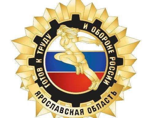 В Ярославле подвели итоги 2-го этапа фестиваля ГТО