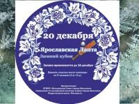 В Ярославле готовятся к Зимнему кубку по лапте