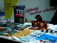 Ярославская область представлена на IX всероссийском форуме «Здоровье нации – основа процветания России»