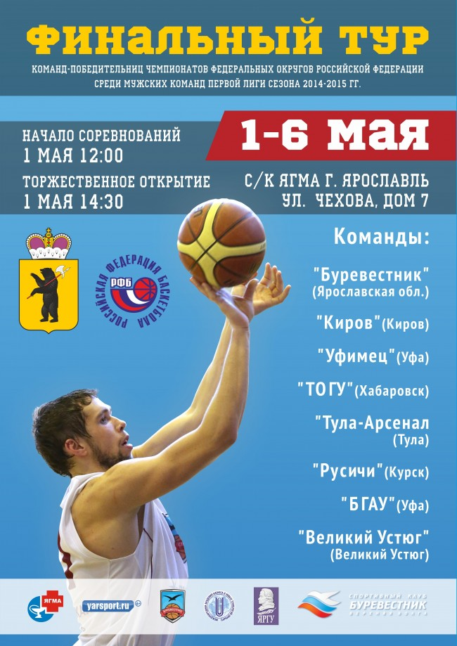 В Ярославле пройдет финальный тур команд-победительниц Чемпионатов Федеральных округов РФ по баскетболу