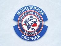 Четыре хоккеиста «Локомотива» — в  расширенном составе молодёжной сборной России на Чемпионат мира