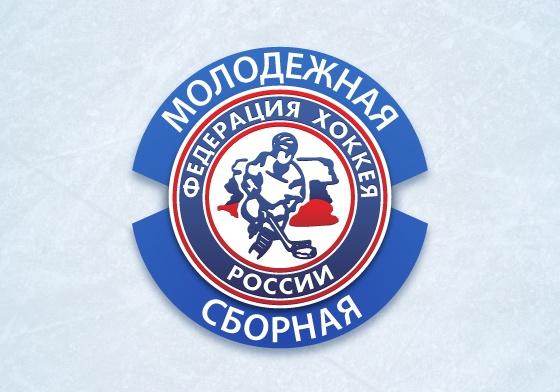 Пятеро хоккеистов системы ярославского «Локомотива» вызваны в молодежную сборную России