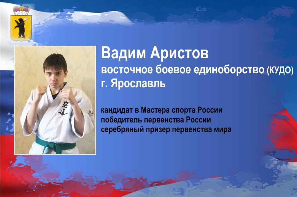 Аристов