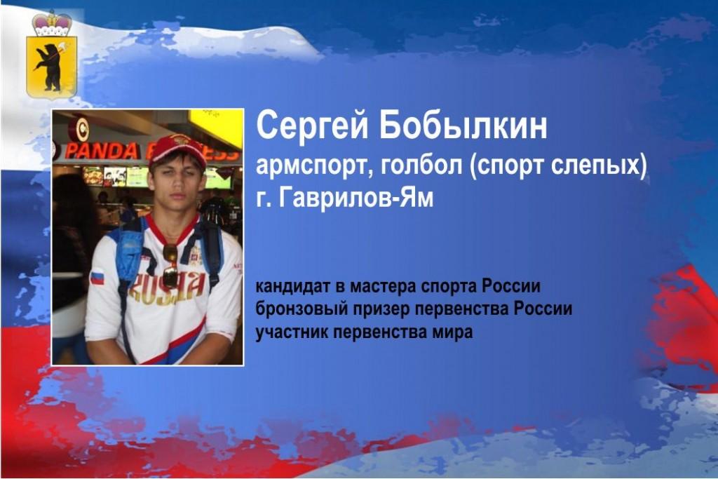Бобылкин