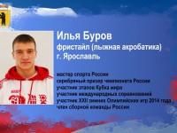 Член сборной России по фристайлу Илья Буров получил серьезные травмы в ДТП