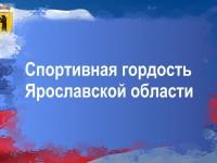 Гордость Ярославской области в неолимпийских видах спорта. Часть II