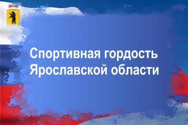 Гордость Ярославской области в олимпийских видах спорта. Часть II