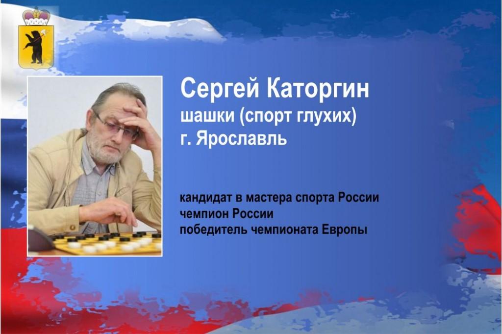 Каторгин
