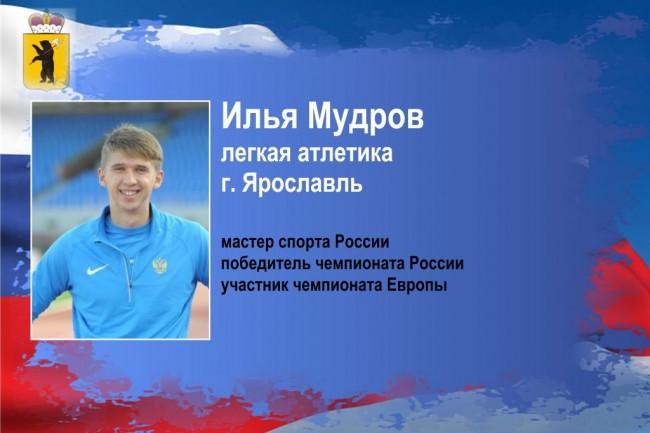 Ярославец стал чемпионом России в прыжках с шестом