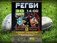В Ярославле 30 мая стартует новый сезон чемпионата России по регби
