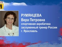Владимир Путин присвоил Вере Румянцевой звание «Заслуженный работник физической культуры РФ»