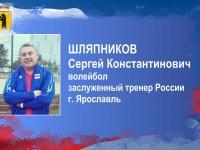 Сергей Шляпников вывел российских волейболистов на Европейских играх в полуфинал