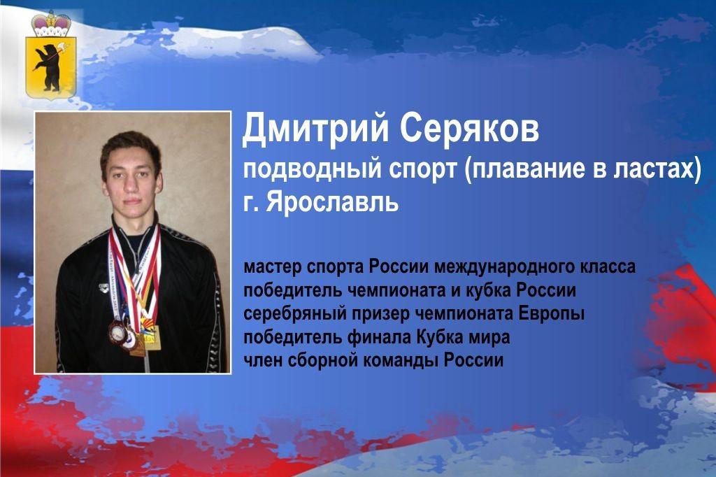 Серяков
