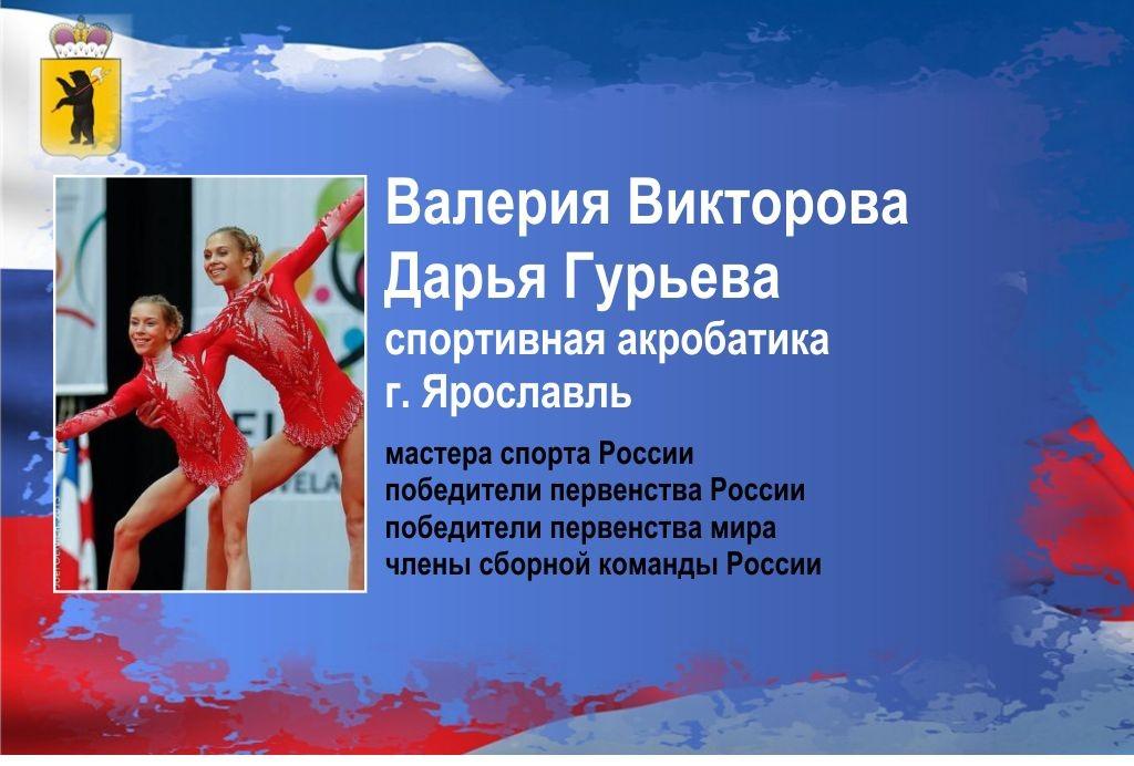 Викторова, Гурьева