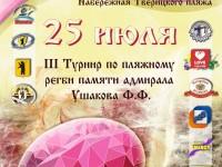 В Ярославле пройдет турнир по пляжному регби