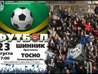 """фото ФК """"Шинник"""""""