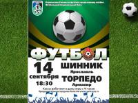 «Шинник» сыграет против «Торпедо» Валерия Карпина