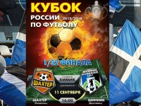 «Шинник» вступает в борьбу за Кубок России