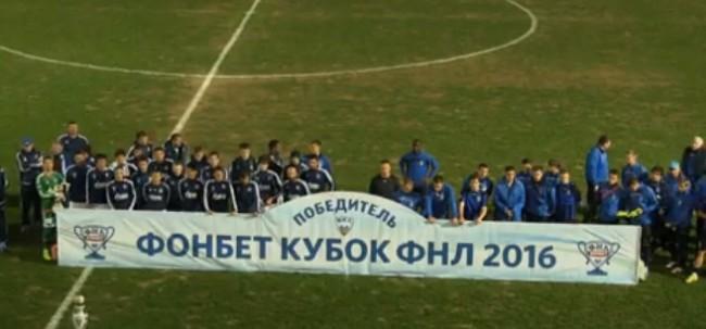 «Шинник» занял второе место в Кубке ФНЛ