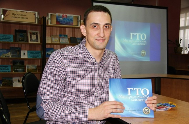 Олимпийский чемпион Александр Соколов представил ярославцам книгу «ГТО. Мы продолжаем движение»