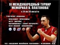 «Ярославич» примет участие в Мемориале Платонова